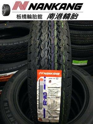 【板橋輪胎館】南港輪胎 CW-25 165/14C 凌利 非R600 瑪吉斯