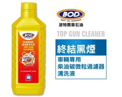 【線上機油】BOD#38號 《車輛專用》柴油微粒過濾器清洗液、DPF、DPF再生、黑煙、過濾器 附發票