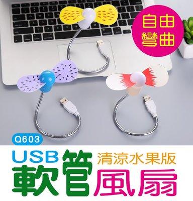 【傻瓜批發】(Q603) USB軟管風扇水果版 行動電源隨插即用 可彎曲 手持可站立隨身風扇 蛇管風扇 板橋現貨