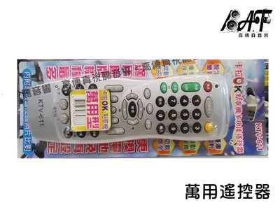 高傳真音響【KTV-611】萬用遙控器 卡拉ok點歌多功能遙控器 音圓 金嗓 點將家
