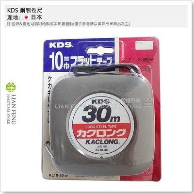 【工具屋】KDS 鋼製卷尺 30M 公...