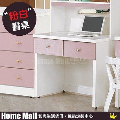 HOME MALL~威尼斯2.7尺書桌(下座)(粉白色/藍白色) $2800~(雙北市免運費)7J