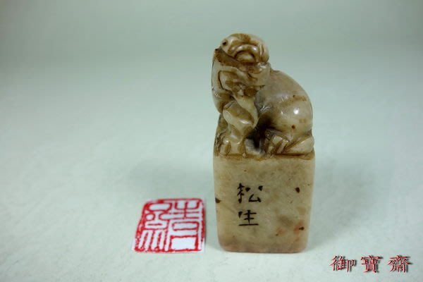 【御寶齋】--{瑞獸紐印章}--老壽山石--刻文印章..// 特價只給第一標 //