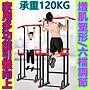 新款單雙槓【承重120KG】家用引體向上綜合訓...