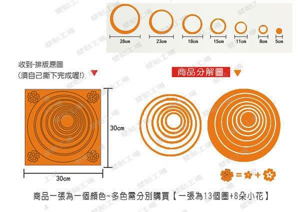 壁貼工場-可超取 小號壁貼 牆貼 貼紙 圓圈 AY007桔