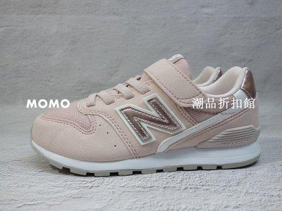 【MOMO潮品折扣館】NEW BALANCE 兒童 復古鞋 NB 996 休閒鞋 運動鞋 中童款 YV996PPK W
