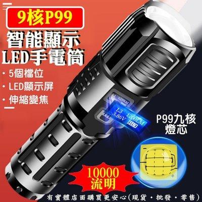 興雲網購3店【P99液晶變焦手電筒(單賣)27133-137】10000流明 變焦手電筒 照明設備 手提燈照明