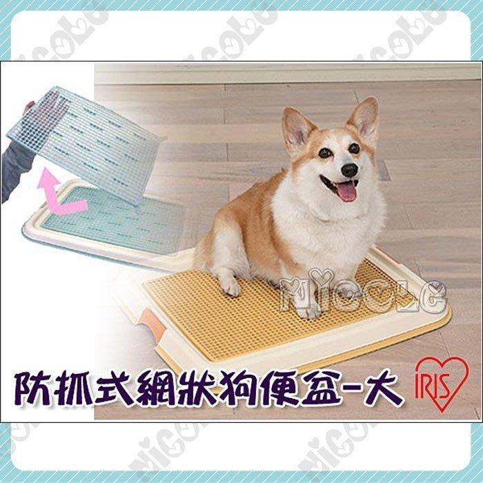 *Nicole寵物*IRIS 防抓網狀狗便盆〈大〉【TFT-650】日本,狗廁所,阿曼特,草皮,訓練,尿布,平面,平板