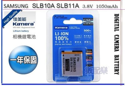 *數配樂*KAMERA 佳美能 SLB-11A SLB10A 鋰電池 EX1 EX2 EX2F WB600 WB650 WB2000