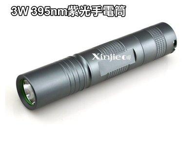 信捷【A39國套】3W大功率 395nm紫光手電筒 UV紫外線 檢驗螢光 防偽 琥珀 翡翠 郵票
