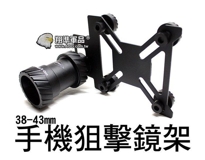 【翔準軍品AOG】新款(眼罩款)單筒手機外拍器  38~43 狙擊鏡 轉接座 單筒 高清晰 影片 拍照 攝影 拍攝 B0