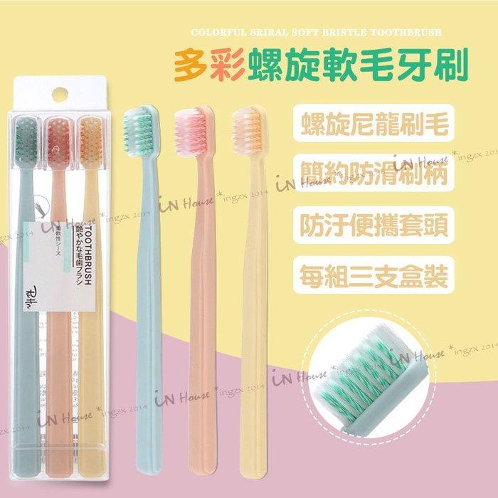 IN House*🇹🇼現貨 3支一組 toothbrush 3入 兒童成人 日本簡約牙刷 螺旋 軟毛 清潔 牙刷