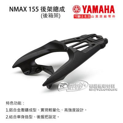 YC騎士生活_YAMAHA山葉原廠 NMAX 155 後箱架 後架 漢堡架 置物架 貨架 Nmax 正廠零件