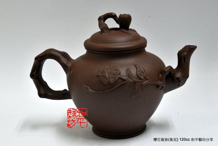 中國宜興早期六杯小報春系列-7櫻花報春(紫泥)和平藝坊吉時分享