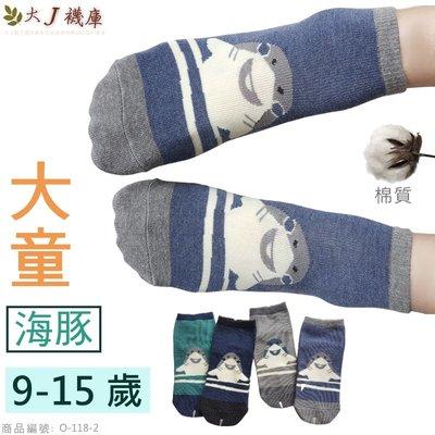O-118-2 韓版大童平板襪-海豚【大J襪庫】6雙210元-母子襪大童襪棉襪少女襪-19-24cm船襪踝襪可愛汽車海豚