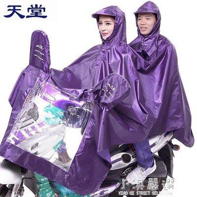 哆啦本鋪 雙人雨衣加大加厚摩托車電動車雨衣男女士大人牛津布單人雨披 D655