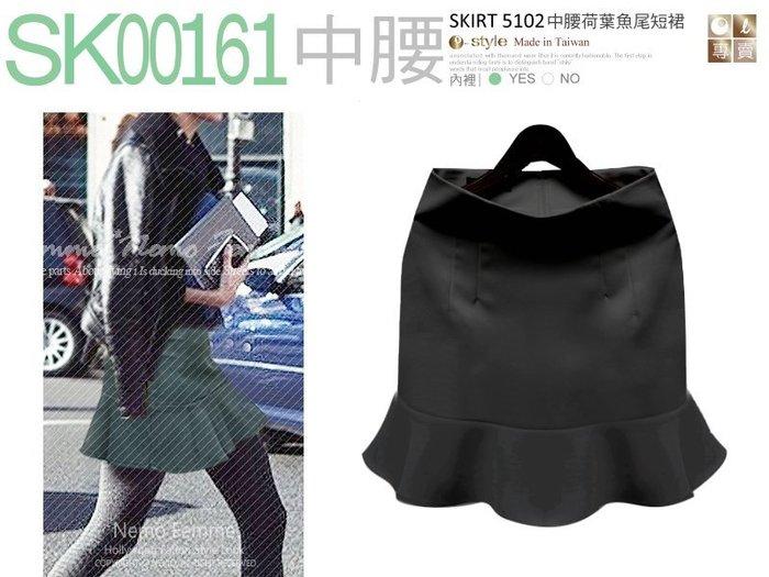 【SK00161】☆ O-style ☆ 中腰 OL荷葉魚尾短裙 日韓流行通勤款- MIT