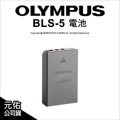 【薪創忠孝新生】Olympus 原廠配件 BLS5 BLS-5 鋰電池 適 STYLUS 1 / E-PL6