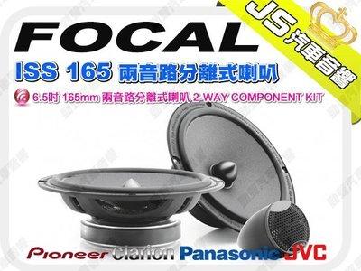 勁聲音響改裝 FOCAL ISS 165 喇叭 6.5吋 165mm 兩音路分離式喇叭 2-WAY COMPONENT
