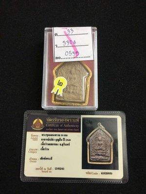 拳必達泰品事業 阿贊並 阿贊炳 59靈坤平 踏帕占鑑定卡 比賽第二名 認明有卡或得獎