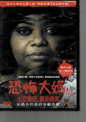 *老闆跑路* 《恐怖大媽 》 DVD二手片,下標即賣,請讀關於我