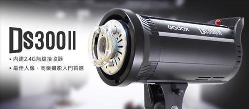 呈現攝影-Godox 神牛 DS300 ll 三燈套組 300Wx3 棚燈 柔光罩 收納箱 反光傘 燈架 網拍 工作室