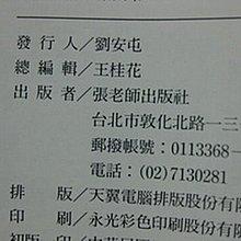 【愛悅二手書坊 06-01】方策崇拜(9)
