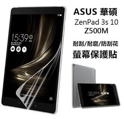 【高透光】ASUS ZenPad 3S 10 Z500M 亮面 螢幕 保護貼 保護膜 貼膜 耐刮 高清膜 Z500KL 新北市