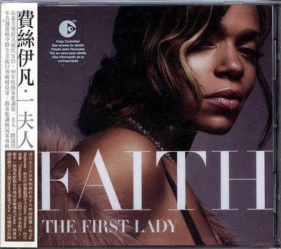 【嘟嘟音樂坊】費絲伊凡斯 Faith Evans - 一夫人 The First Lady  (全新未拆封)