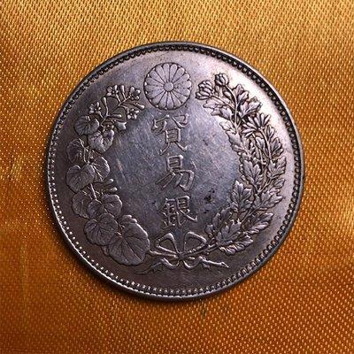 古幣紙鈔珍藏專賣日本 貿易銀八年日本明治龍洋銀幣一圓真品外國老銀元大洋老錢幣
