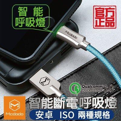 麥多多 安卓 ISO 智能自動斷電 滿599免運 快充線 閃充 呼吸燈 手機線 數據線 vivo 小米 OPPO 充電線