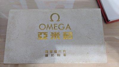 OMEGA 亞米笳 鋼筆和鋼珠筆對筆組(金色)
