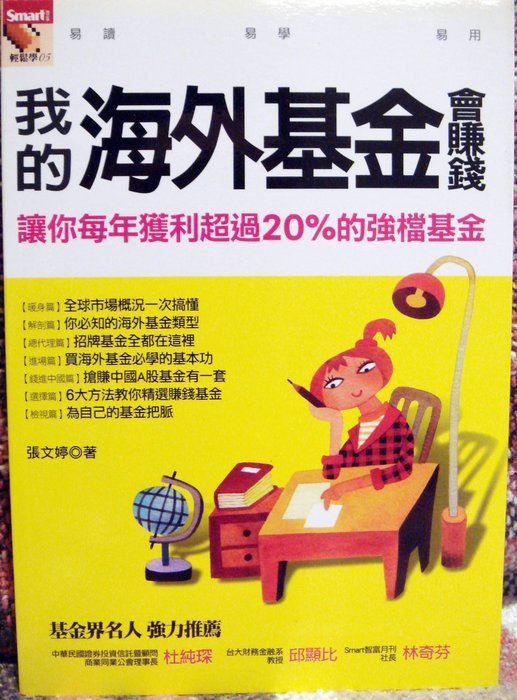 全新 絕版 暢銷書 【我的海外基金會賺錢】,低價起標無底價!免運費!