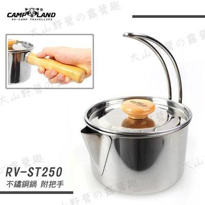 【大山野營】附把手 CAMP LAND RV-ST250 不鏽鋼燒水壺 茶壺 開水壺 燒水壺 湯鍋 咖啡壺
