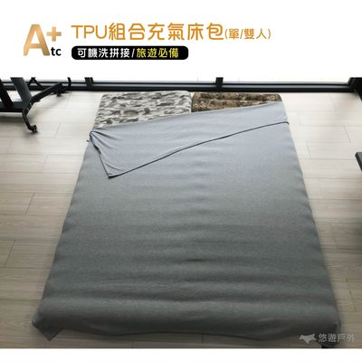 【舒適親膚】ATC tpu充氣床包(130/ 140/ 150cm) 華夫格床包  露營 旅遊必備 新竹縣