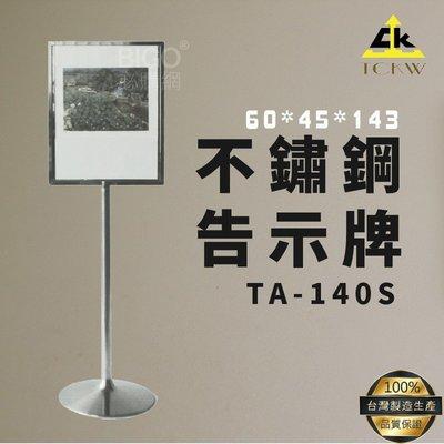 【台灣原廠】TA-140S 不鏽鋼告示牌 標示架/菜單架/告示架/招牌/餐廳/銀行/飯店/公共場所/現貨供應