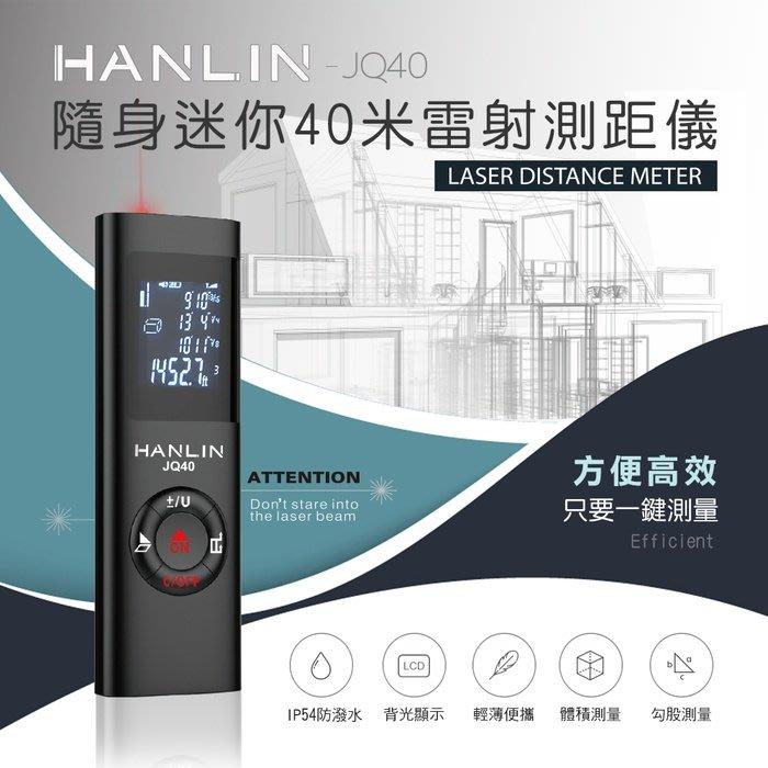 【 全館折扣 】 HANLIN-JQ40 充電式 迷你雷射測距儀 電子測距儀 40米紅外線測距儀 雷射尺 電子尺