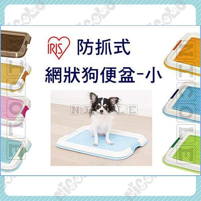 *Nicole寵物*IRIS 防抓式網狀狗便盆〈小〉【TFT-495】日本,狗廁所,阿曼特,草皮,訓練,尿布,平面,平板
