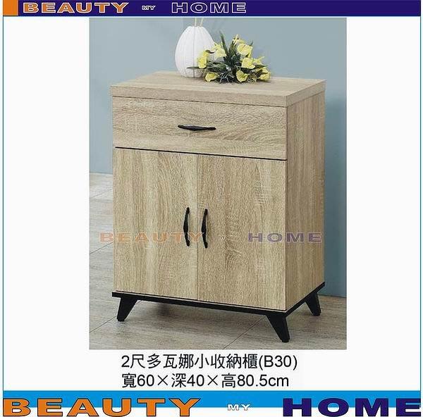 【Beauty My Home】20-HL-291-02多瓦納2尺小收納櫃【高雄】