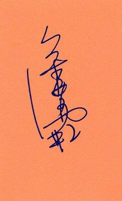 1990年5月26日,職棒元年締造連六打席擊出安打的紀錄~已過世三商虎創隊球員及第一任隊長凃忠男親筆簽名紙卡,加簽背號!