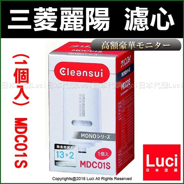 日本 原裝 三菱麗陽 淨水器濾心 MDC01S 1顆裝 濾水器 適用於 MD301MD201 LUCI日本代購