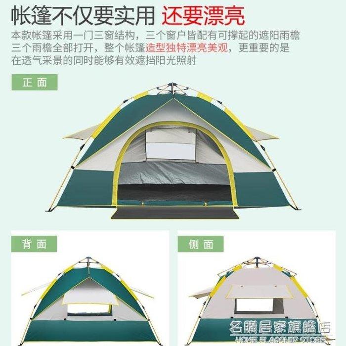 帳篷戶外野營加厚 3-4人超輕便野外露營裝備防暴雨全自動四季賬篷 【優の館】