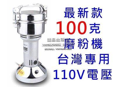 磨粉機100克110V 藥材粉碎機 五穀磨粉機 辛香料磨粉機 藥材磨粉機 研磨機 自己磨胡椒粉最安心