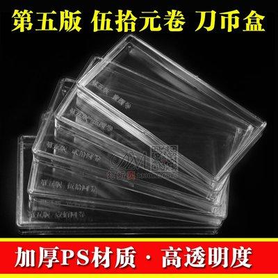 有一間店~人民幣五版伍拾元紙幣整刀幣盒50元錢幣收藏盒100張紀念鈔保護盒#規格不同 價格不同#