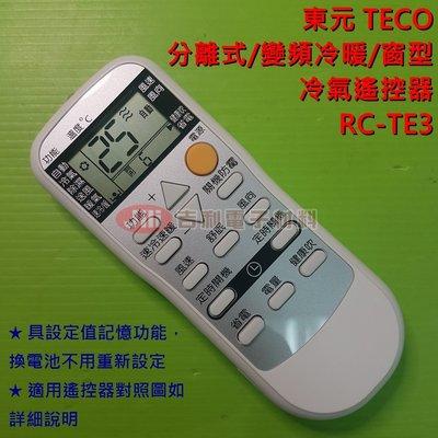 TECO東元分離式/變頻冷暖/窗型冷氣遙控器RC-TE3 (43合1)