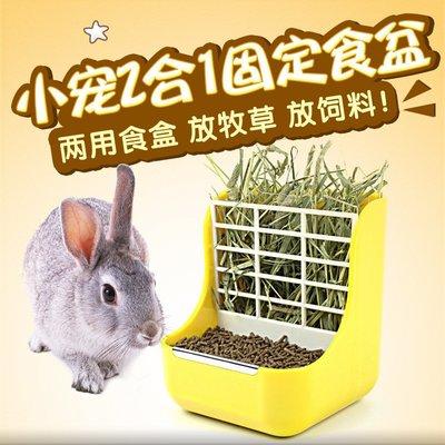 寵物豚鼠龍貓倉鼠兔子草架食盆食架飼料生活用品 可固定