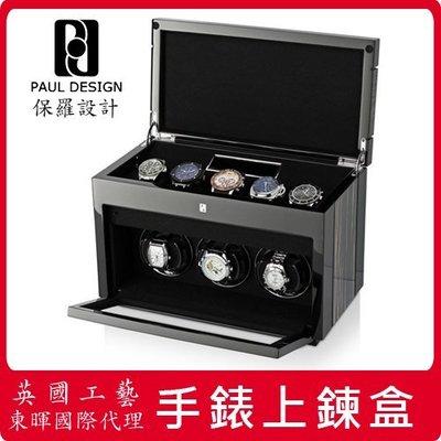 東暉代理 PAUL DESIGN GEN 3+5 英國保羅設計手錶自動上鍊盒+收藏盒 搭LED鑑賞燈 旋轉盒 搖錶器