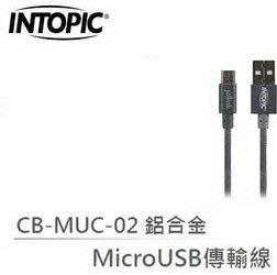 【新魅力3C】 全新 Intopic 廣鼎 鋁合金 Micro USB 傳輸線 CB-MUC-02 銀色