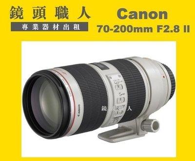 ☆ 鏡頭職人☆( 鏡頭出租 相機出租 )::: Canon EF 70-200MM F2.8L F2.8 L USM ll 小白2 師大 板橋 楊梅