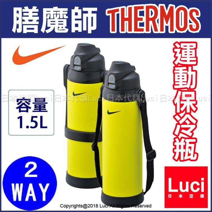 運動保冷瓶 THERMOS 膳魔師 FHB-1500N 手提水壺  1.5L 2way  真空斷熱 LUCI日本代購